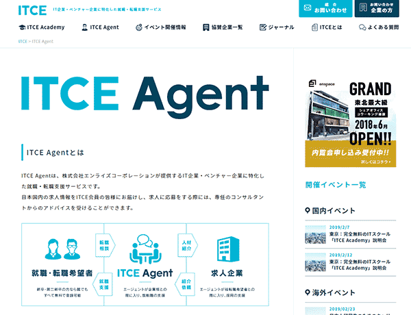 ITCエージェント